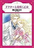 ドクターと花咲く乙女 (エメラルドコミックス/ハーモニィコミックス)