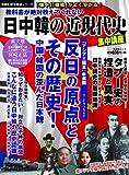 教科書が絶対教えてくれない 日中韓の近現代史 集中講座 (歴史探訪シリーズ・晋遊舎ムック)