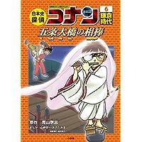 日本史探偵コナン 6 鎌倉時代 五条大橋の相棒: 名探偵コナン歴史まんが
