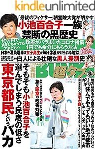 実話BUNKA超タブー 2020年8月号【電子普及版】 [雑誌]