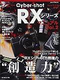 """ソニー Cyber-shot RXシリーズ マニュアル Vol.2―プレミアムコンパクトで楽しむハイエンドフォトライフ、RXシリーズ8機種の""""想像力"""