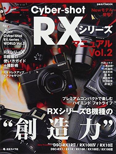 ソニー Cyber-shot RXシリーズ マニュアル Vo...