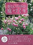 バラの仕立てから草花選びまでよくわかる 美しいバラの庭づくり 画像