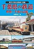 千葉県の鉄道 (昭和~平成の記憶)
