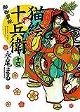猫絵十兵衛 ~御伽草紙~(13) (ねこぱんちコミックス)