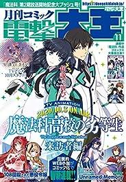 【電子版】月刊コミック 電撃大王 2020年11月號 [雑誌] 【電子版】電撃大王