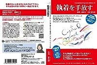 執着を手放す~クリスタルマインド®・テクニック誘導CD (潜在意識に働きかけて聴くだけで夢や目標を叶える心を創る誘導音声CD)