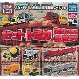 ポケットトミカ 無敵の建設車両スペシャル 全6種セット ガチャガチャ