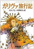 ガリヴァ旅行記 (新潮文庫)