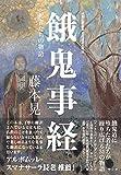 初期仏教経典 現代語訳と解説―餓鬼事経―死者たちの物語