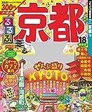 るるぶ京都'18 (国内シリーズ)