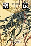 聖伝 5―RG VEDA (WINGS COMICS BUNKO)