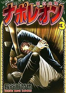 ナポレオン~覇道進撃~(3) (ヤングキングコミックス)