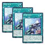 【 3枚セット 】遊戯王 日本語版 MACR-JP054 真竜の継承 (ノーマル)