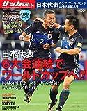 日本代表ロシアワールドカップ出場決定記念号 2017年 10/20 号 [雑誌]: サッカーダイジェスト 増刊