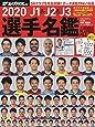 J1&J2&J3選手名鑑 2020 (NSK MOOK)