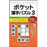 ポケット漢字パズル3