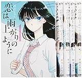 恋は雨上がりのように コミック 1-6巻セット (ビッグコミックス)