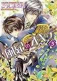 風紀のオキテ(3) (あすかコミックスCL-DX)
