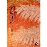 更級日記 (旺文社全訳古典撰集)