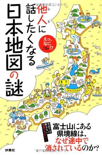 他人に話したくなる日本地図の謎の詳細を見る