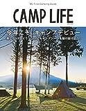 アウトドア用品 CAMP LIFE Spring Issue 2018 今年こそキャンプデビュー!楽しくスタイリッシュにキャンプシーンを駆け抜けよう! (別冊山と溪谷)