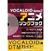 アニメソングブック DVD-ROM付 メロ譜+カラオケデータ集でDTMを始めよう! (ボーカロイド・シリーズ 2)