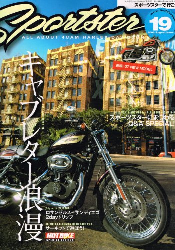 Sportster―All about 4cam HARLEY-DAVIDSON vol.19 [雑誌] (ホットバイク・ジャパン2006年10月号増刊)