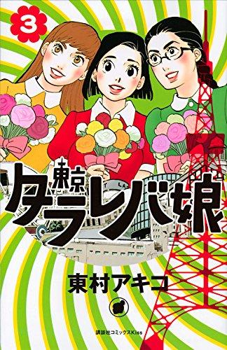 東京タラレバ娘(3) (KC KISS)の詳細を見る