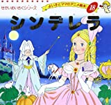 シンデレラ (よい子とママのアニメ絵本 18 せかいめいさくシリーズ)