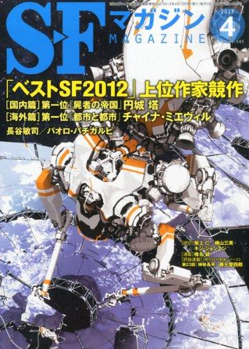 S-Fマガジン 2013年 04月号 [雑誌]の詳細を見る