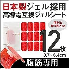 Top Touch 高品質互換ジェルシート ウェスト・腕・脚専用 2セット(5.2×9cm 計4枚)