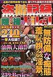 盗撮記録 隠し撮りFile.1 2010年 05月号 [雑誌]