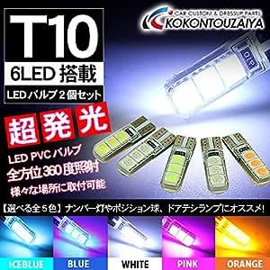 T10バルブ ウェッジ球 LEDバルブ 2個セット PVC樹脂コーティング 12V/1.5W T16/ホワイト