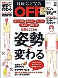 日経おとなのOFF 2018年 2月号 [雑誌]