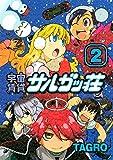 宇宙賃貸サルガッ荘(2) (モーニングコミックス)