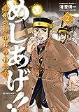 めしあげ!! ~明治陸軍糧食物語~(2) (角川コミックス・エース)