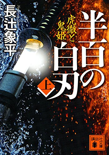 半百の白刃(上) 虎徹と鬼姫 (講談社文庫)