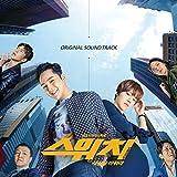 スイッチ - 世界を変えろ OST (SBS水木ドラマ)/