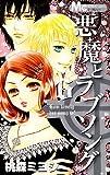悪魔とラブソング 6 (マーガレットコミックス)