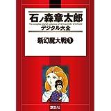新幻魔大戦(1) (石ノ森章太郎デジタル大全)