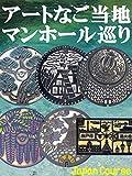 日本の道にある芸術的なデザイン蓋の写真集 (観光ガイドブック)
