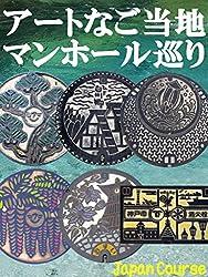 アートなご当地マンホール巡り: 日本の道にある芸術的なデザイン蓋の写真集 (観光ガイドブック)