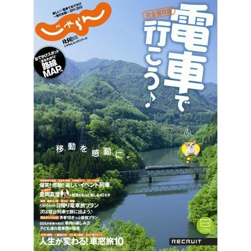 楽しい♪電車でおでかけ ~東日本版~ 2011-2012 (じゃらんムックシリーズ)