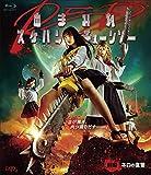 【Amazon.co.jp限定】血まみれスケバンチェーンソーRED 前編 ネロの復讐 [Blu-ray] (オリジナルブロマイド 付)