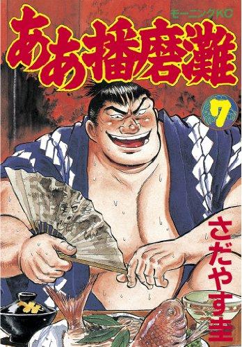 ああ播磨灘(7) (モーニングコミックス)