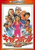 キャノンボール デジタル・リマスター版[DVD]