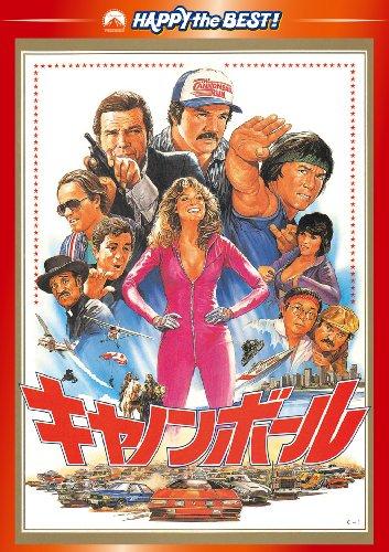 キャノンボール デジタル・リマスター版 [DVD]