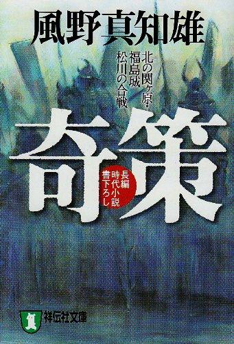奇策―北の関ケ原・福島城松川の合戦 (祥伝社文庫)の詳細を見る