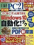 日経PC21、11月12月号、通読